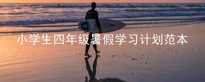 小学生四年级暑假学习计划范本