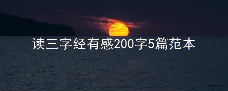 读三字经有感200字5篇范本